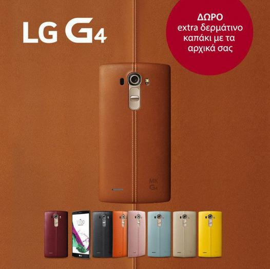 LG یونان در حال ارائه ی یک پوشش چرم رایگان به خریداران یونانی LG G4 می باشد