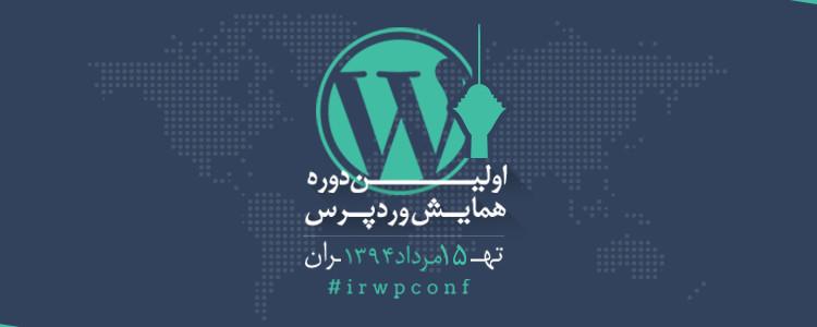 رویدادی دیگر از جامعه متن باز کشور؛ اولین همایش وردپرس در ایران