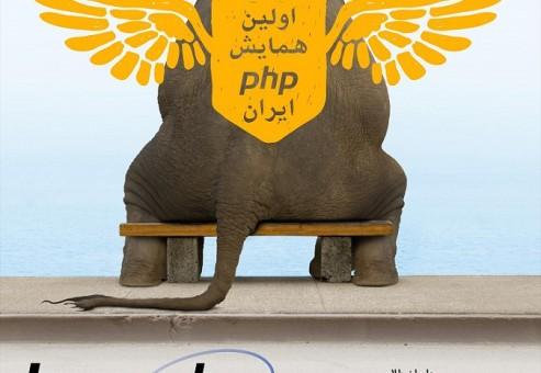 گزارش اولین همایش php ایران