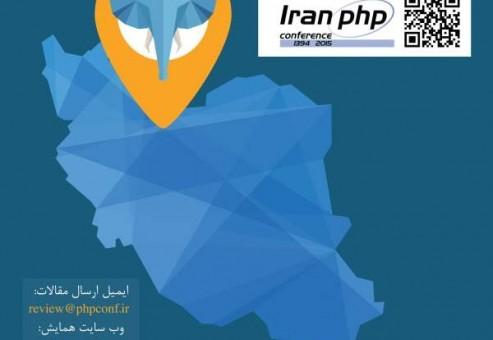 اولین همایش php ایران