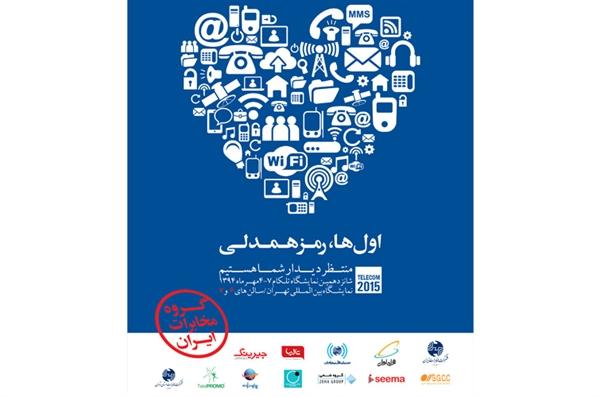 از امروز چهارم مهرماه؛ ایران تلکام2015 آغاز به کار کرد