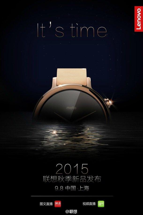 """""""زمانش رسیده است"""": دعوت لنوو برای مراسم رونمایی موتو 360 2 در 8 سپتامبر"""