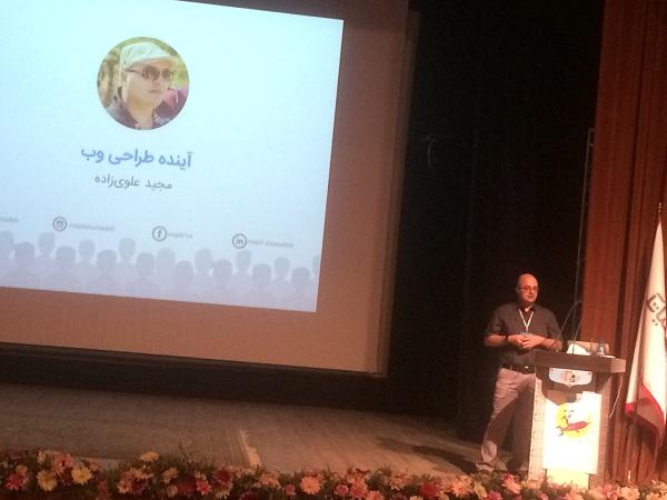آقای مجید علوی زاده (مجید آنلاین)، دبیر اجرایی همایش طراحی آینده وب