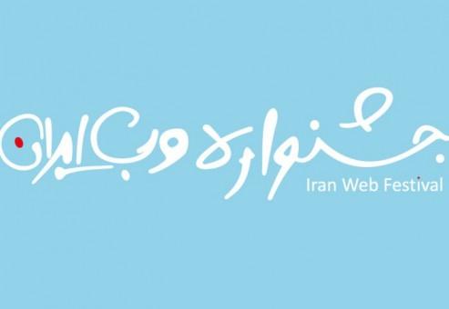 هشتمین جشنواره وب ایران ۱۳۹۴ چه روزی خواهد بود؟