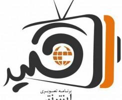 برنامه تصويري كليد در حوزه ي كسب و كار هاي اينترنتي