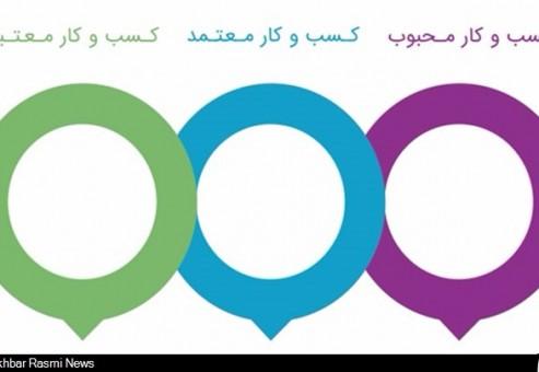 فرصتی برای انتخاب آگاهانه کسب و کارهای ایرانی