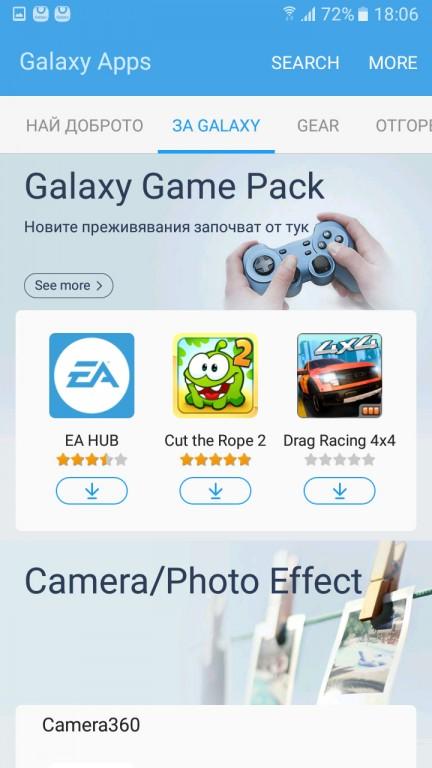 Galaxy Essentials محل خوبی برای یافتن ابزارهای کاربردی است (مثلا برای کودکان) اما برای خرید برنامه های کلی تر، شاید گوگل پلی مکان مناسب تری برای شما باشد.