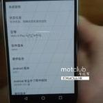 صاویری از گوشی لنوو Moto Z Play را منتشر کرد. در یکی از تصاویر، رابط کاربری One UI لنوو را مشاهده می کنید که در چین کاربرد دارد؛ که احتمالا بیانگر راه اندازی آن در چین است
