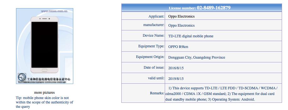 گوشی اوپو R9s به دنبال گوشی موفق اوپو R9 ساخته شده است؛ فروش این گوشی در سه ماهه ی اول و دوم سال 2016 دو برابر از سایر دستگاه های این کمپانی بیشتر بوده است. جزئیات اندکی درباره ی این گوشی در لیست TENAA دیده می شود؛ اما رندرهای منتشر شده از شباهت ظاهری آن با گوی اوپو R9 خبر می دهند.