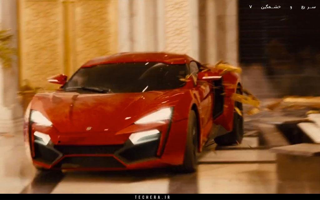 ابرخودروی Lykan Supersport در فیلم سریع و خشمگین 7