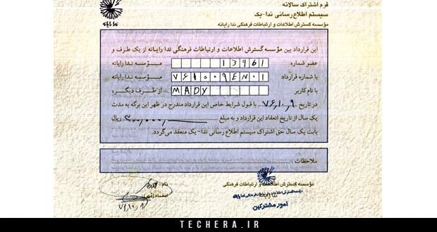 نمونه قرارداد اولین نشانی پست الکترونیکی نویسنده در سال 1376 از شرکت ندا رایانه