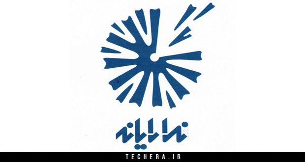 تاریخچه ایمیل - ورود اینترنت و پست الکترونیکی به ایران