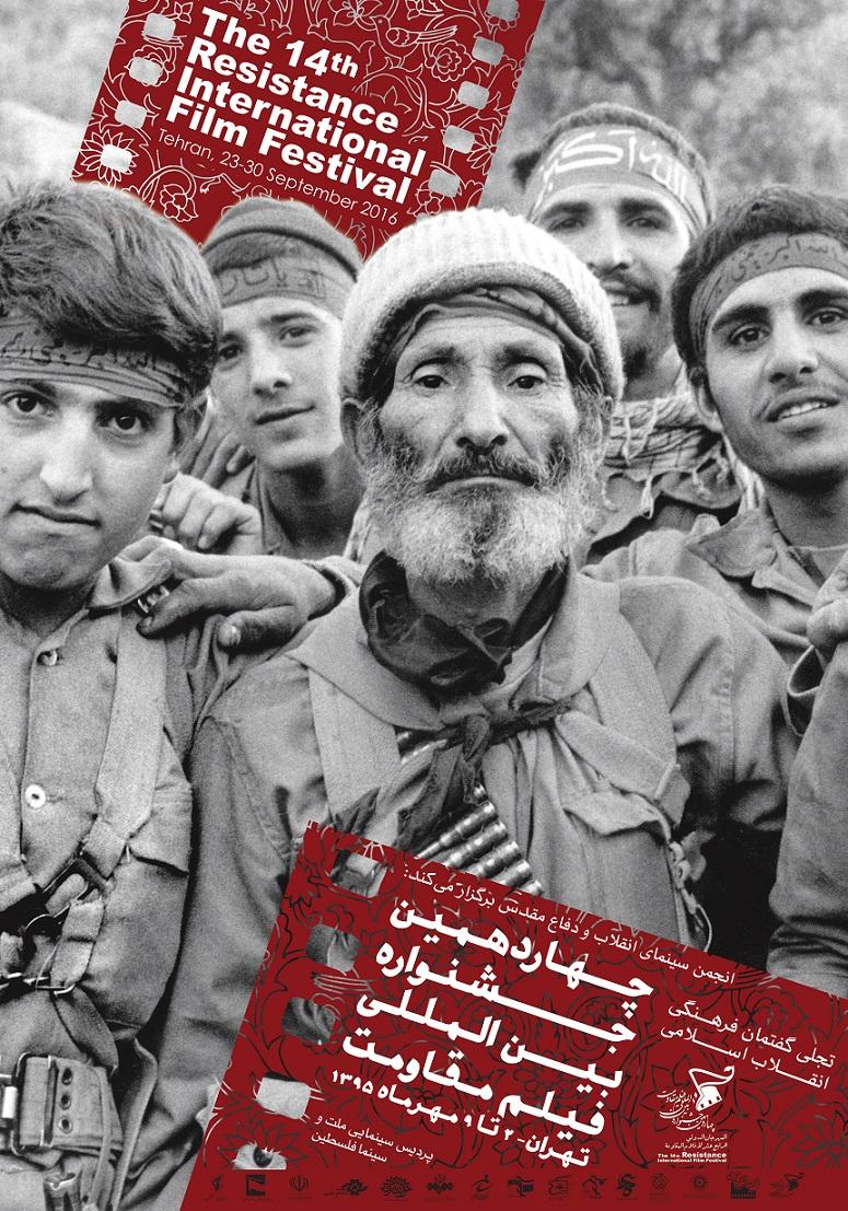 پوستر چهاردهمین جشنواره بین المللی فیلم مقاومت