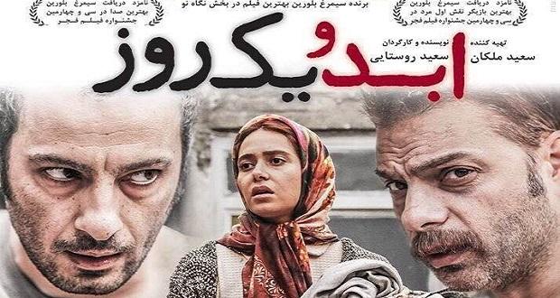 نگاهی به فیلم ابد و یک روز اثر سعید روستایی