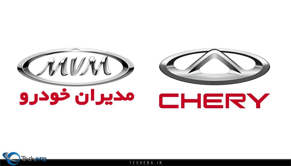 شرکت مدیران خودرو نماینده تولید محصولات شرکت چینی چری در ایران