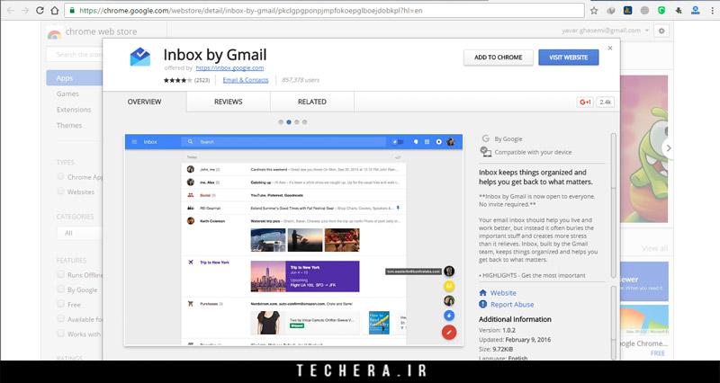 گوگل اینباکس | افزونه کروم