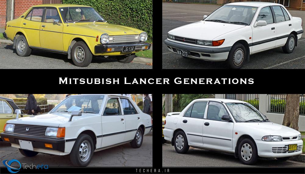 چهار نسل مختلف از خودروی میتسوییشی لنسر