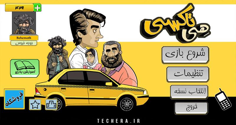 بازی ایرانی هی تاکسی ، تجربه مسافرکشی با اندروید
