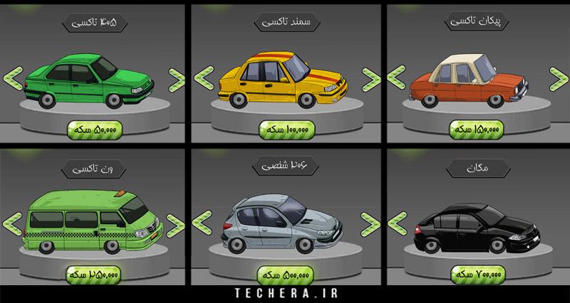 هی تاکسی | ماشین ها