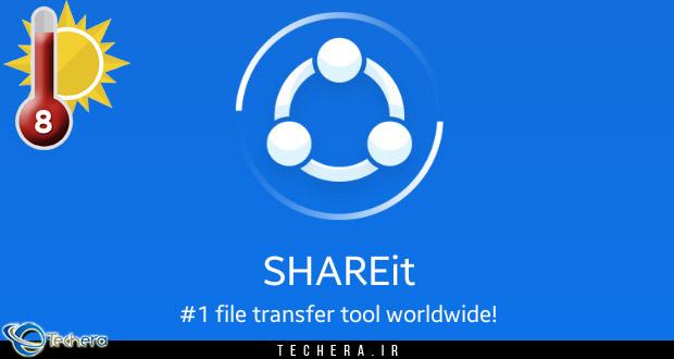 شیر ایت ( SHAREit ) راهی  سریع برای انتقال فایل ها بین پلتفرم های مختلف