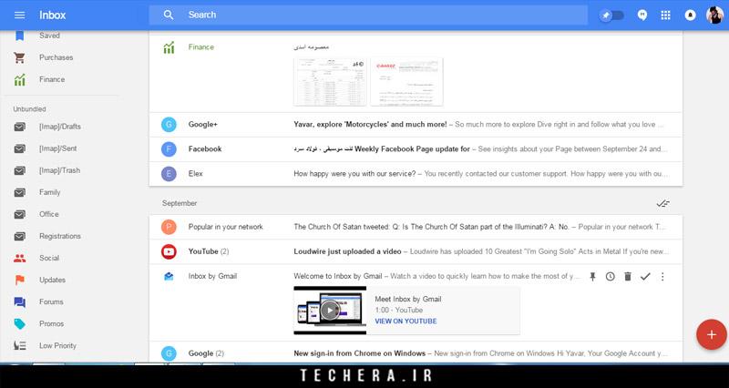 گوگل اینباکس | پیش نمایش