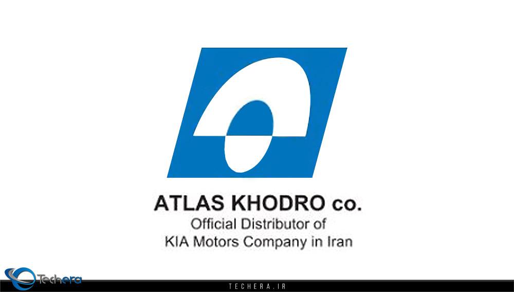 شرکت اطلس خودرو نماینده رسمی فروش محصولات شرکت کیا موتورز در ایران
