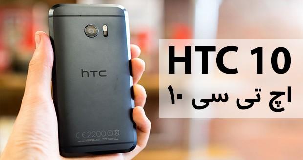 اندروید ۷ نوقا برای HTC 10 منتشر شد