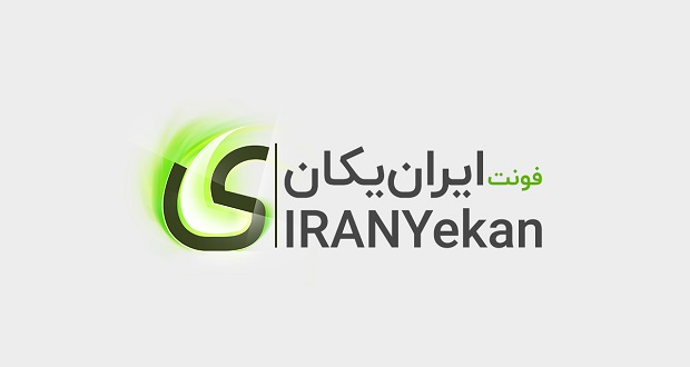 فونتِ جدید ایرانیکان ؛ خلاقیتی جدید از فونت ایران