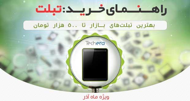 اختصاصی تکرا: راهنمای خرید تبلت تا 500 هزار تومان ویژه آذرماه