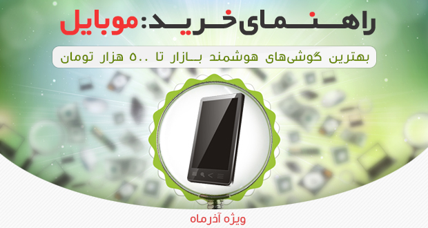 اختصاصی تکرا: راهنمای خرید موبایل تا 500 هزار تومان ویژه آذرماه