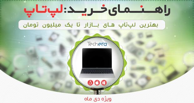 راهنمای خرید لپ تاپ تا یک میلیون تومان (دی 95)؛ لپ تاپ های ارزان قیمت بازار ایران