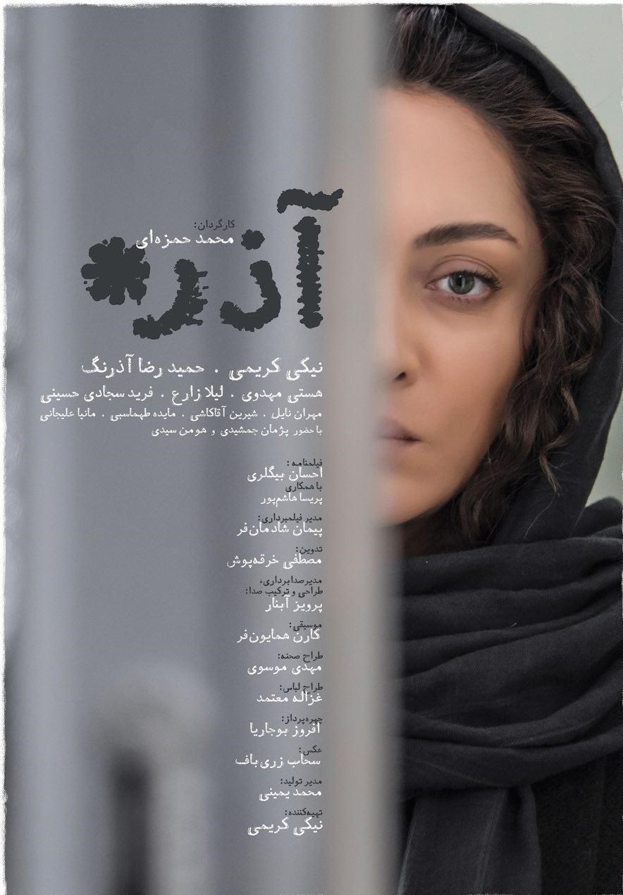 azar poster