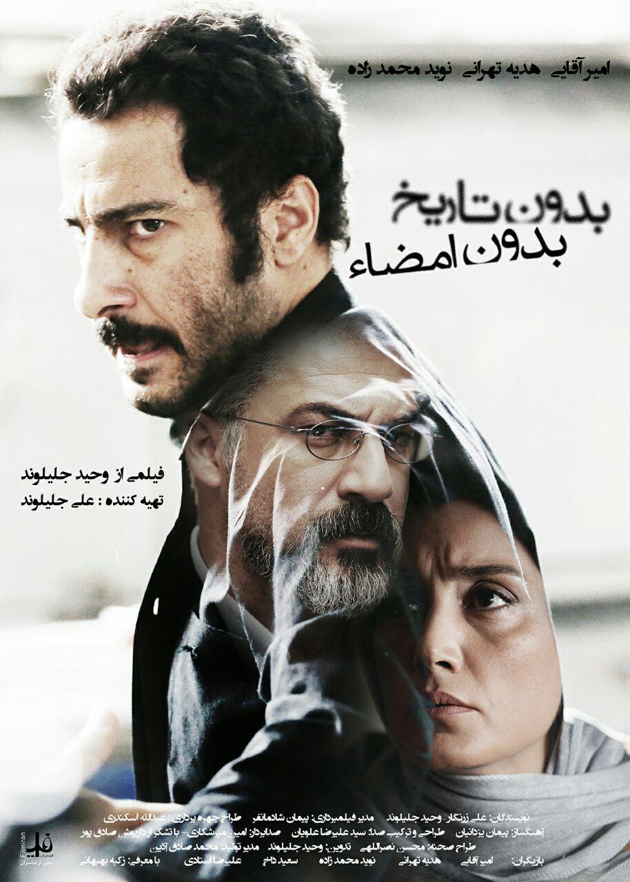 bedone tarikh bedoone emza poster