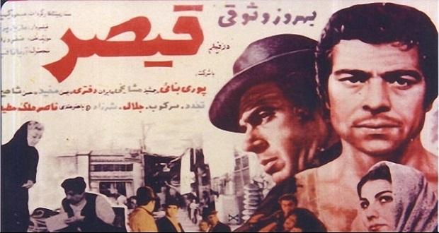 آثار ماندگار سینمای ایران قبل از انقلاب؛ قیصر ، فیلمی بدون کلیشه!