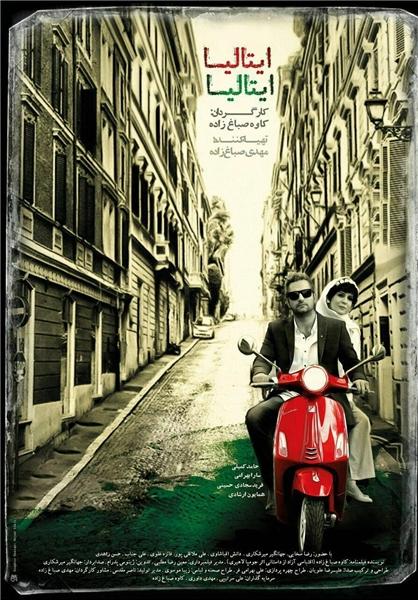 italya italya poster