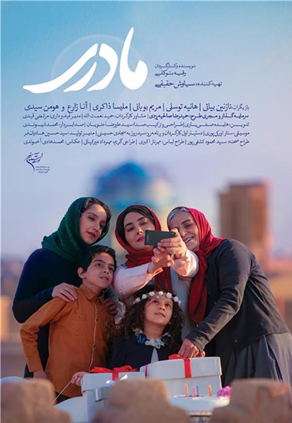 madari poster