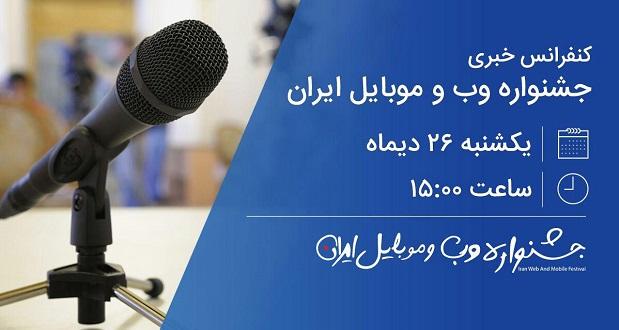 شمارش معکوس برای برگزاری نهمین جشنواره وب و موبایل ایران