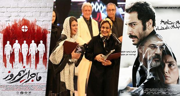 برندگان سی و پنجمین جشنواره فیلم فجر