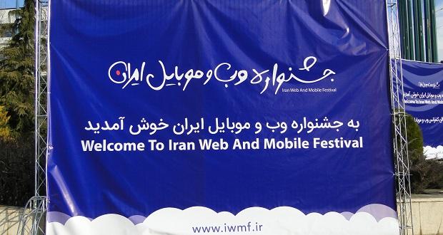 گزارش تصویری از نهمین جشنواره وب و موبایل ایران