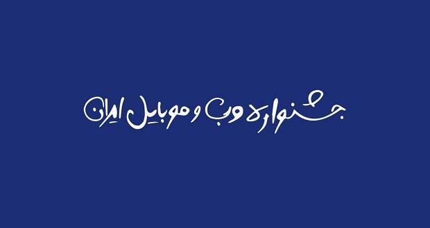 شمارش معکوس برای اختتامیه نهمین جشنواره وب و موبایل ایران