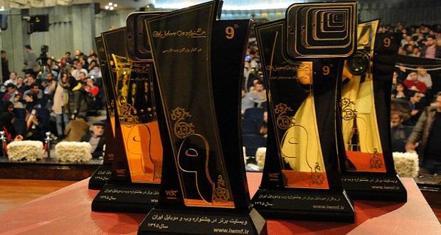 برندگان نهمین جشنواره وب و موبایل ایران