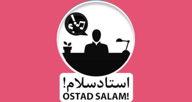 تک استار: معرفی استارتاپ استاد سلام/ پل ارتباطی میان دانشجو و استاد