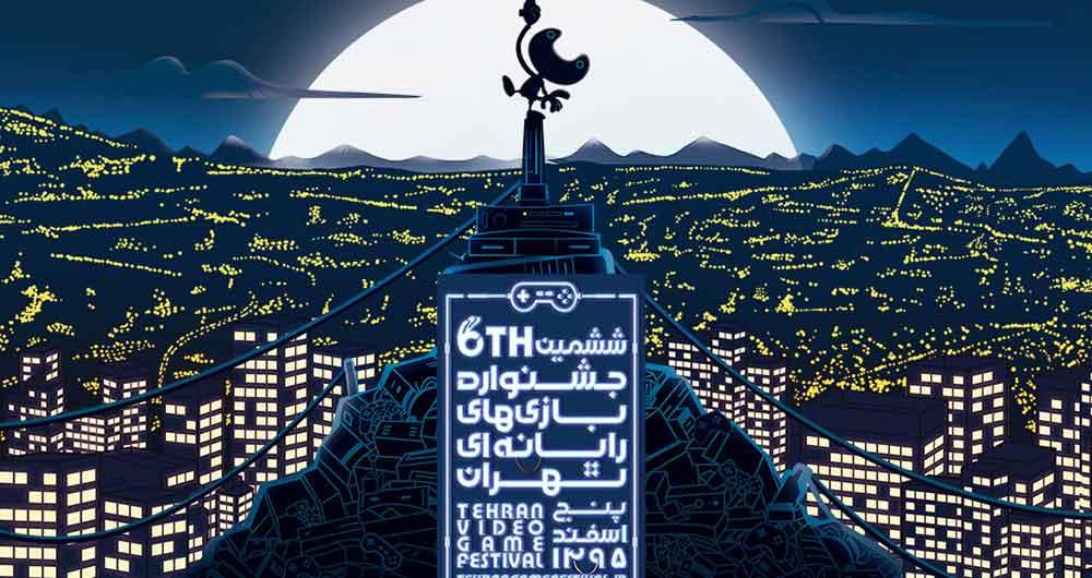 متین ایزدی، دبیر ششمین جشنواره بازیهای رایانهای تهران در مراسم آیین اختتامیه این رویداد صحبتی کرد و گفت که جدی گرفته شدن صنعت بازی سازی بسیار مهم است.