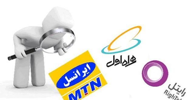 نرخ هر دقیقه مکالمه در اپراتورهای مختلف ایران