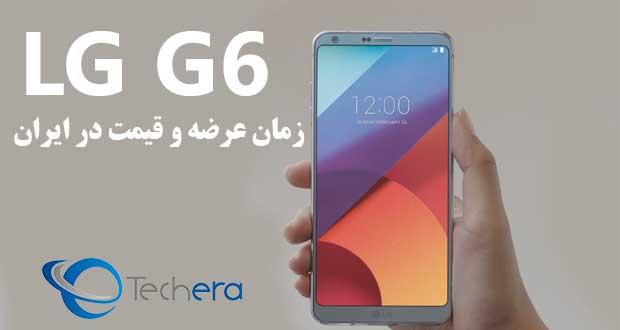 گوشی الجی G6، پرچمدار سال 2017 کمپانی الجی قرار است با قیمتی بالا در اردیبهشت ماه سال 96 به صورت رسمی وارد بازار ایران شود.
