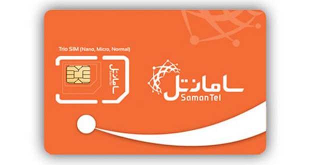سیم کارت سامان تل به زودی وارد بازار میشود