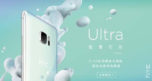 گوشی اچ تی سی U Ultra با نمایشگر یاقوت کبود معرفی شد