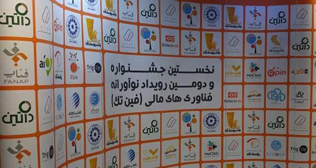 گزارش تکرا از افتتاحیه فین تک فست؛ بزرگترین رویداد نوآورانه فناوریهای مالی ایران