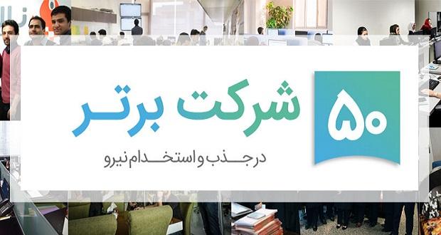 فهرست ۵۰ شرکت برتر ایران برای کار