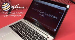 تک استار: معرفی استارتاپ سبکتو/ یک مجله موفقیت برای همه و به زبان ساده